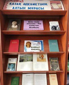 2. Книжная выставка по творчеству Ж. Жабаева