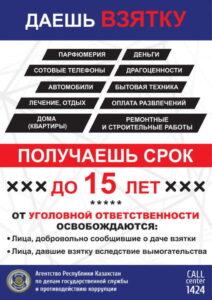 антикоррупция (1)