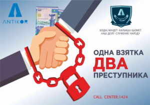 антикоррупция (3)