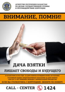 антикоррупция (4)